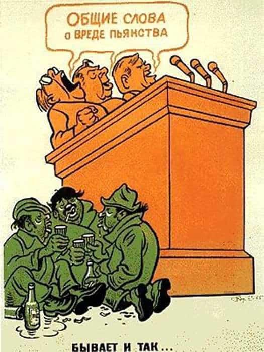 Sovyetler Birliği'nin Alkol Karşıtı Propaganda Afişleri 2